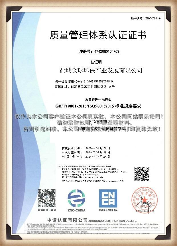 质量管理体系9001认证证书