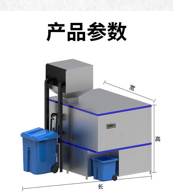自动上料厨余垃圾油水分离一体机结构设计