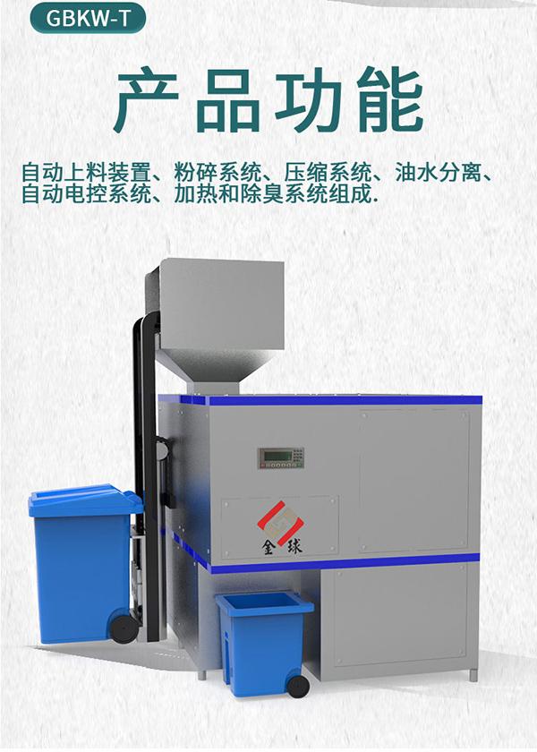 自动上料餐饮湿垃圾处理机处理方法