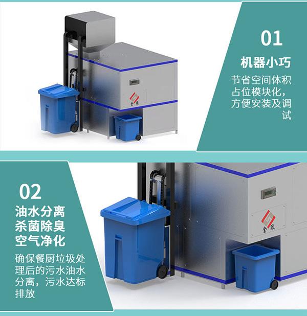 自动化餐饮垃圾减量化处理设备定制