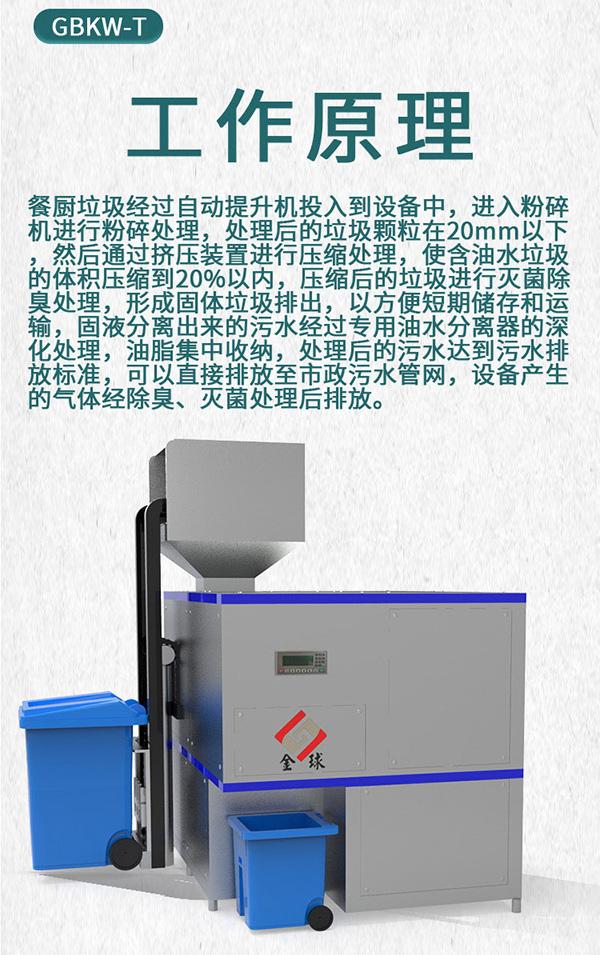 大小型环保餐饮垃圾减量化处理设备方案
