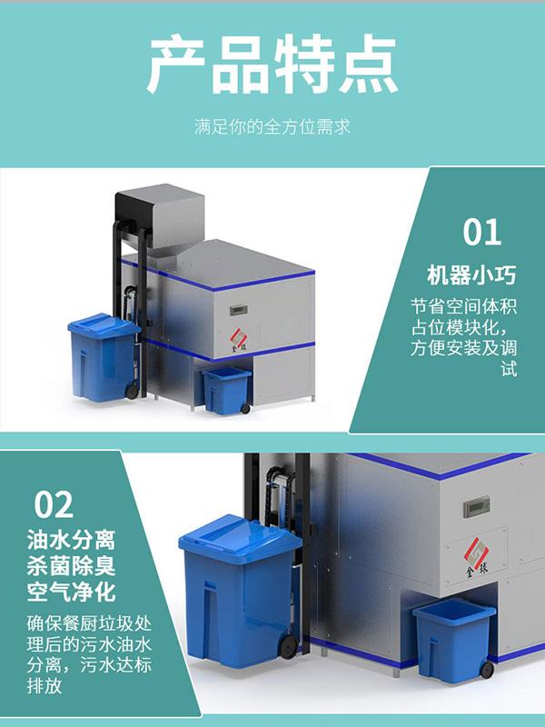 大型5吨智能餐饮垃圾减量化处理设备处理方法