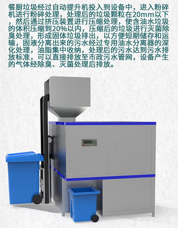 日处理10吨多功能餐厨垃圾粉碎机参数