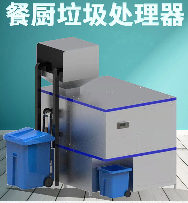 小型厨余垃圾处理一体机处理方法
