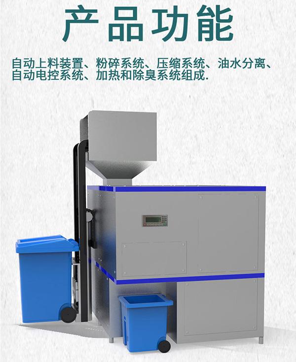 10吨全自动餐厨垃圾烘干粉碎设备处理技术与流程