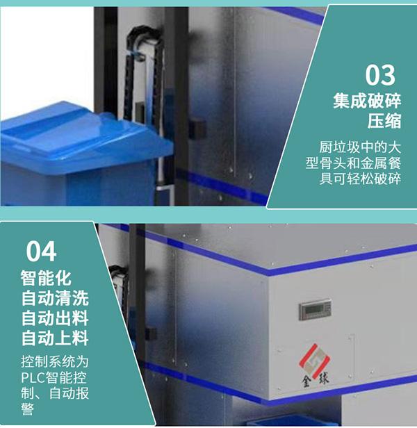 日处理5吨自动化餐厨垃圾预处理机器