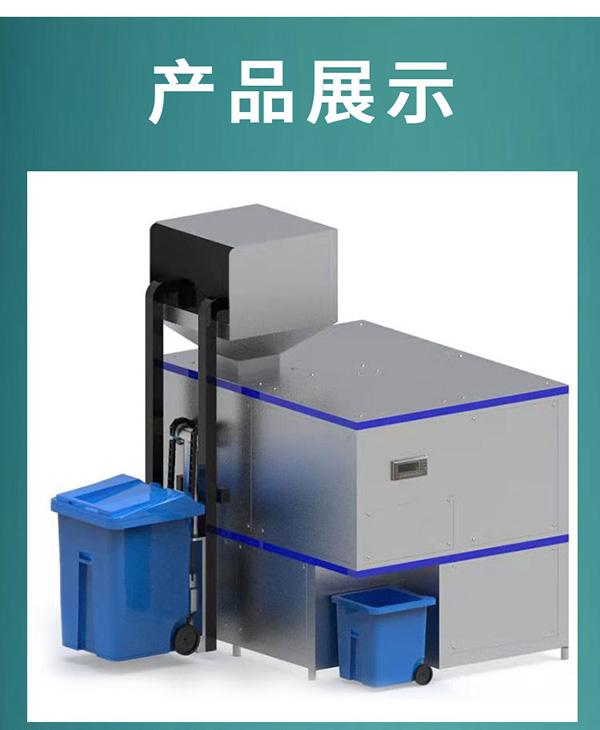 日处理10吨机械式餐饮垃圾压缩烘干设备处理流程